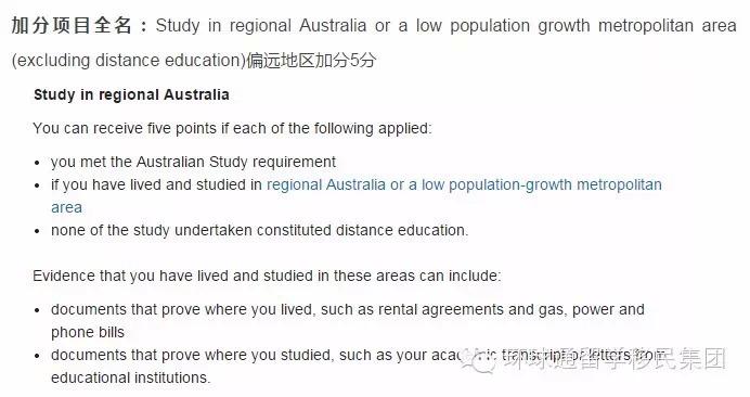 墨尔本留学移民 澳洲技术移民加分项目:偏远地区加分